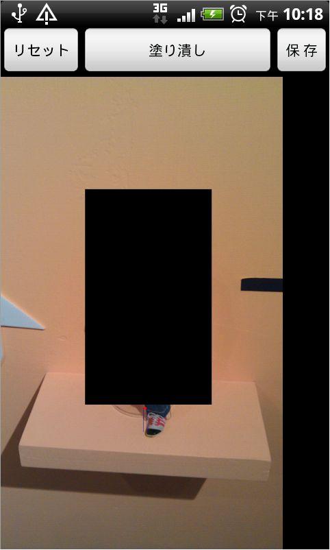 在塗黑模式下,一樣用手指畫出要塗黑的地方,就會將手指畫出的區域圖黑。