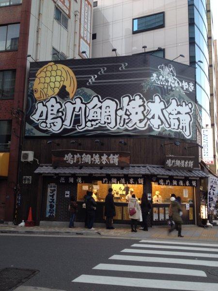 鳴門鯛焼本舗(鳴門鯛燒本舖)
