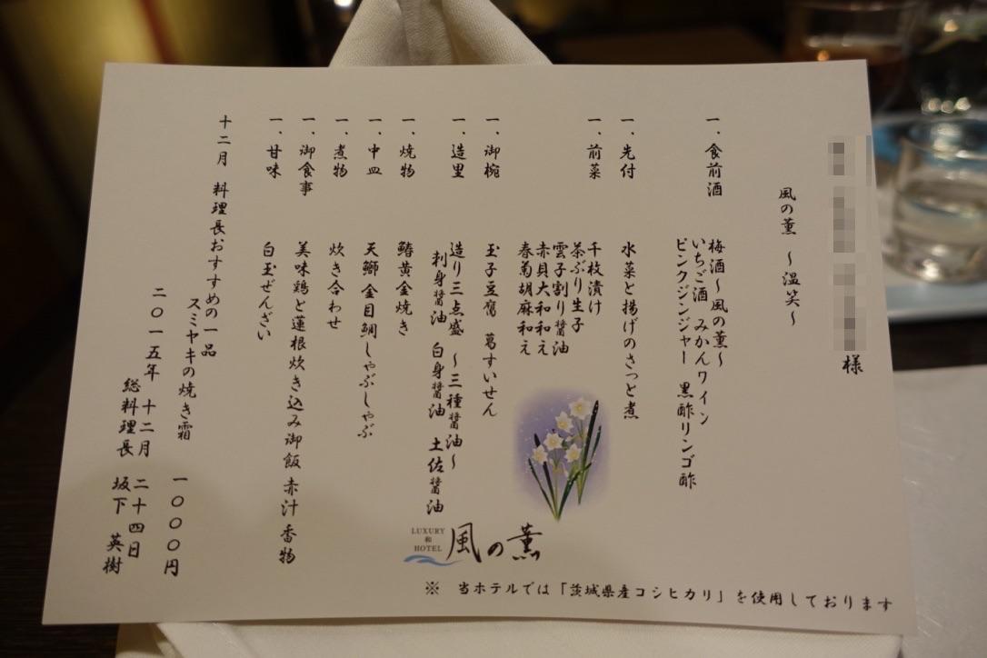 風之薰 - 日文菜單