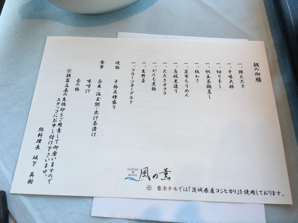 風之薰 - 早餐菜單