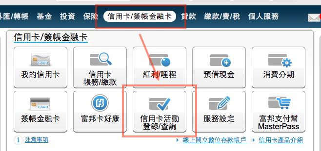 台北富邦銀行信用卡活動登錄