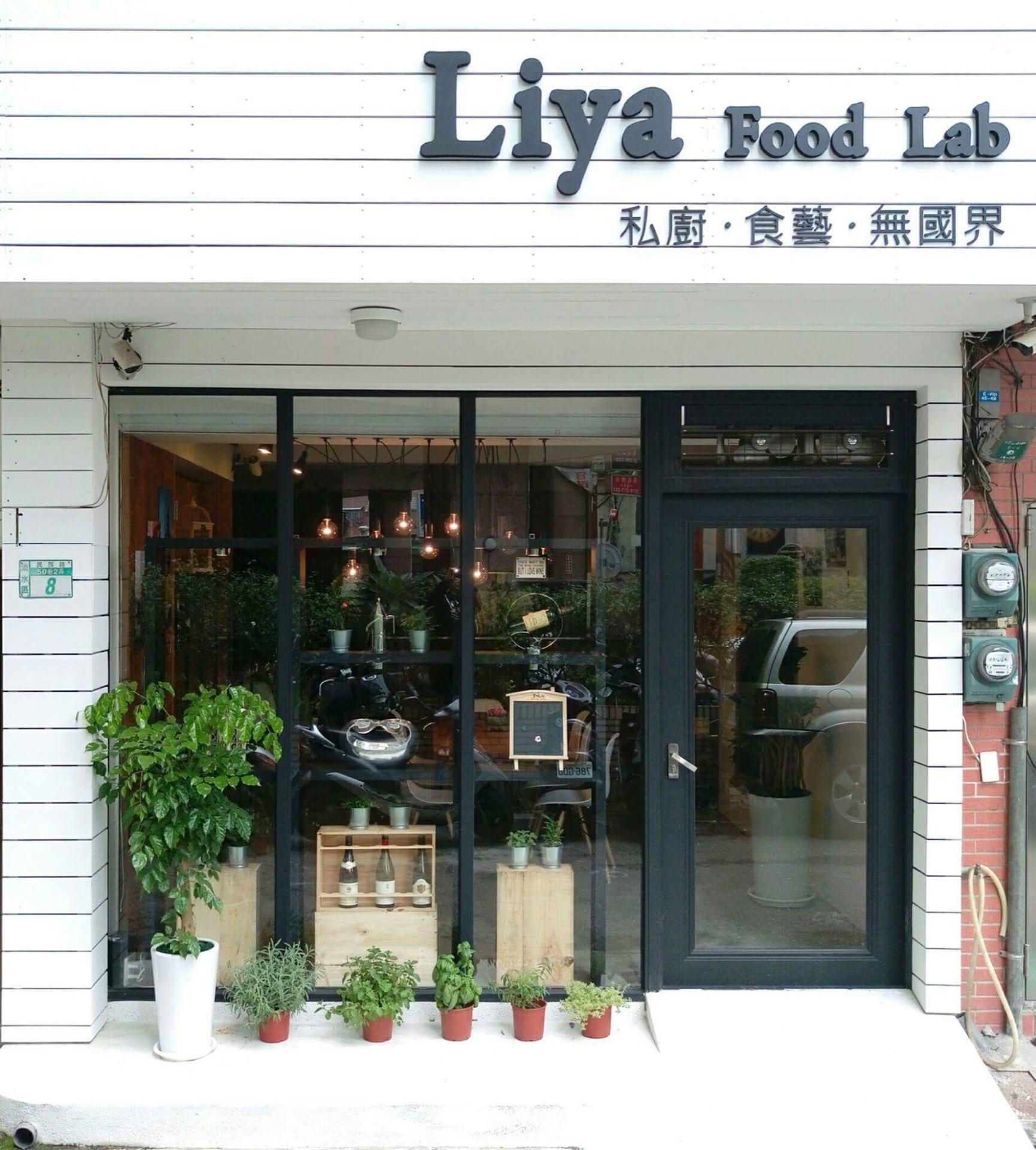Liya Food Lab 食藝 | 巷子裡的無菜單料理