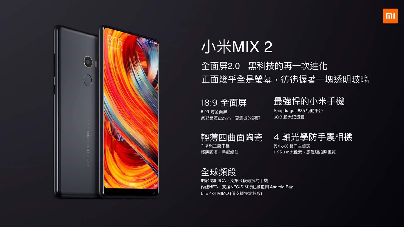 小米Mix 2 黑科技一覽表,取自 小米台灣 Mi Taiwan 粉絲團