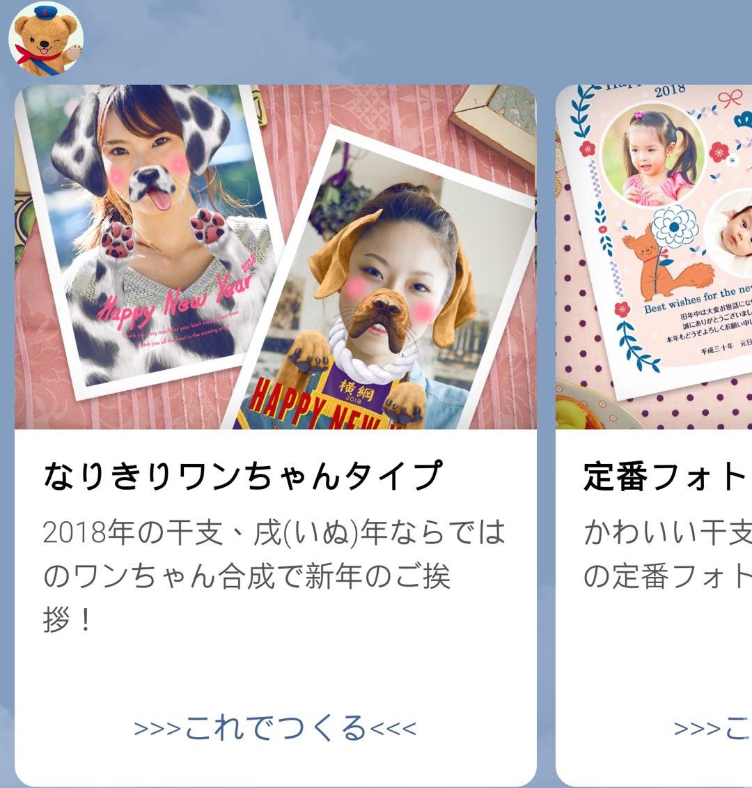 日本郵便局 Line 幫你做賀年卡