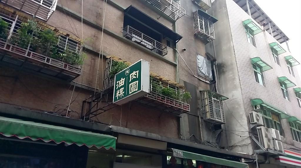【三重】陳記油粿肉圓