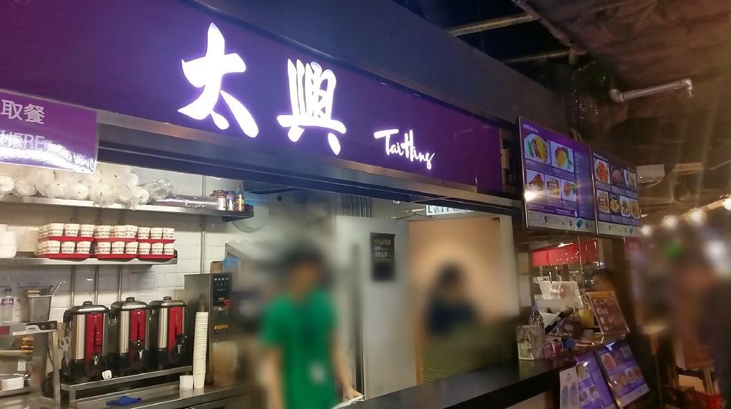 【香港】香港機場龍騰卡套餐 - 太興燒臘