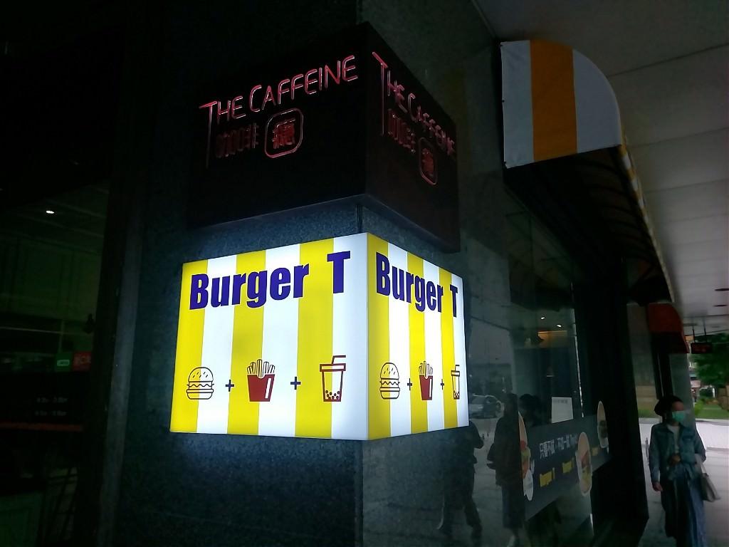 【台北】Burger T— 令人驚艷平價又好吃的漢堡