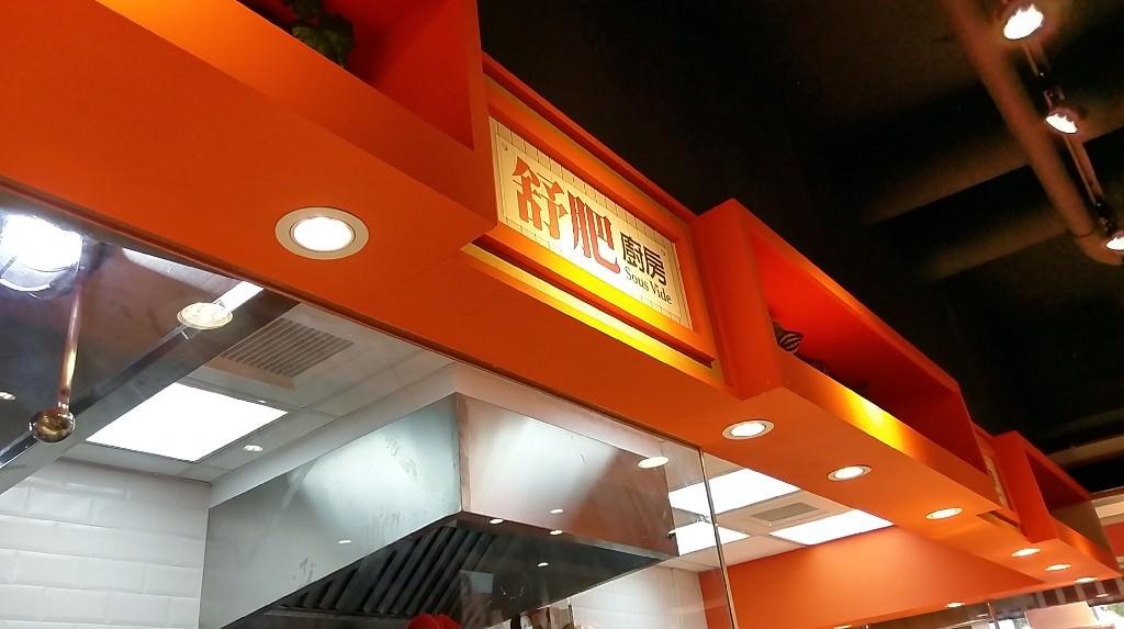 【台北】大成安心購 - 來碗美味舒肥炙燒豬肉丼吧
