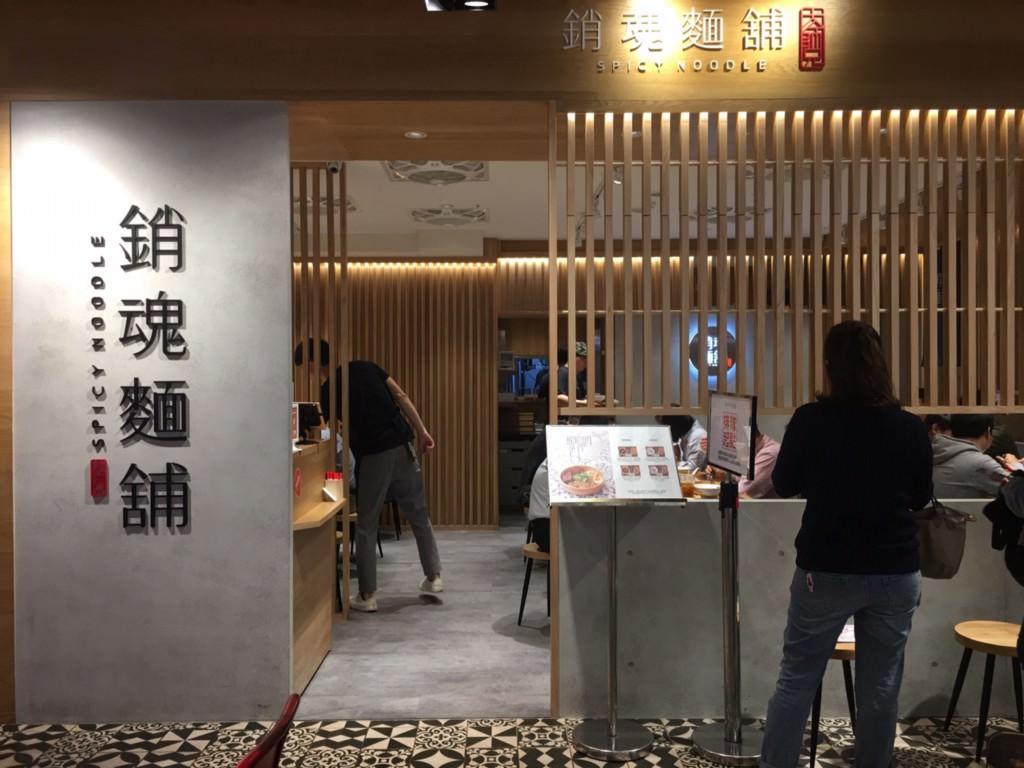 【台北】大師兄銷魂麵舖 - 排隊美食好滋味