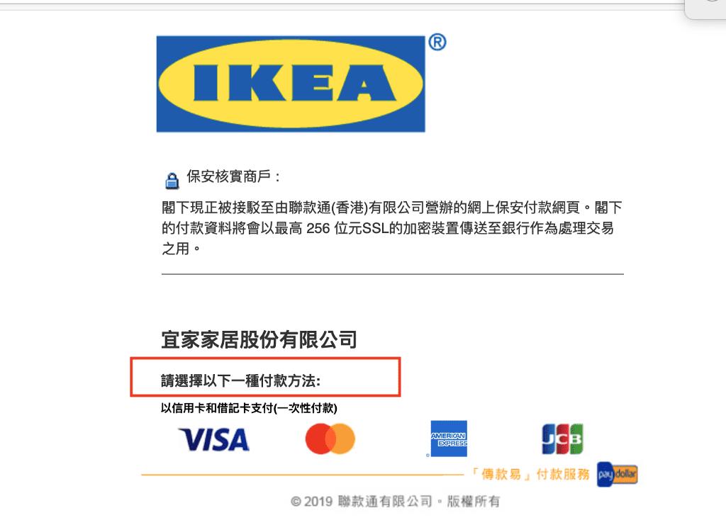IKEA 線上購物體驗