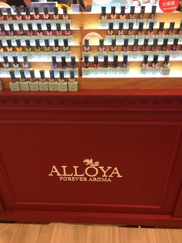 Alloya 愛若亞