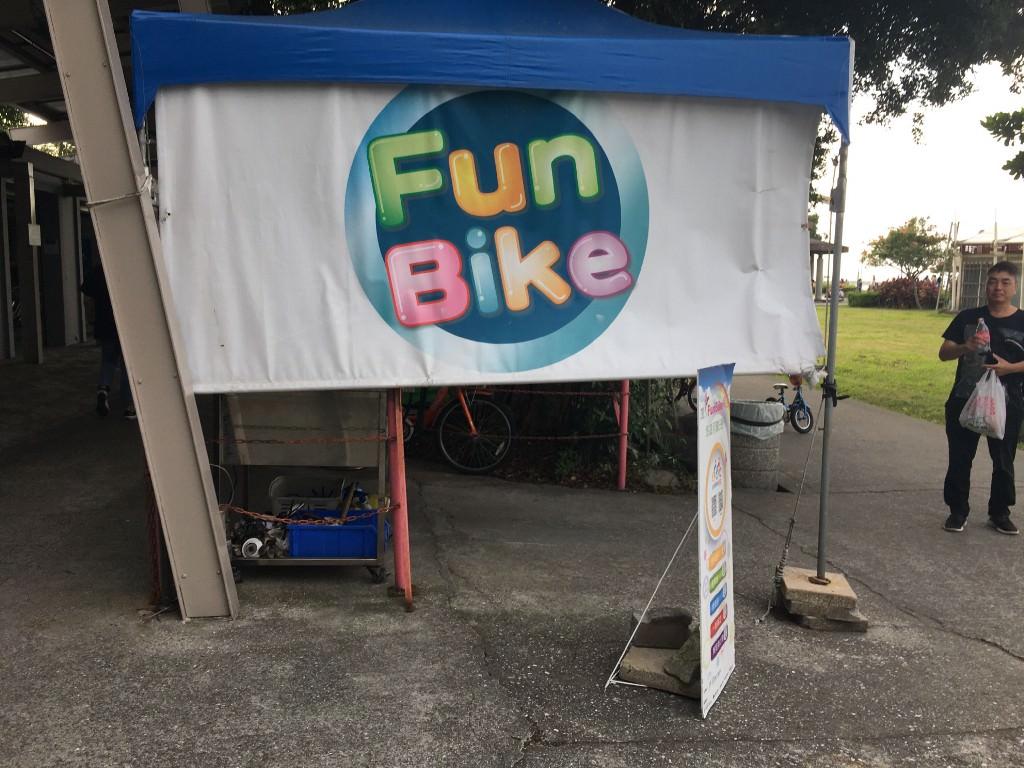 FunBike 體驗