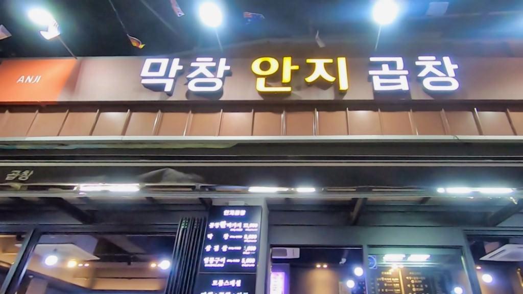 大邱-安吉烤腸