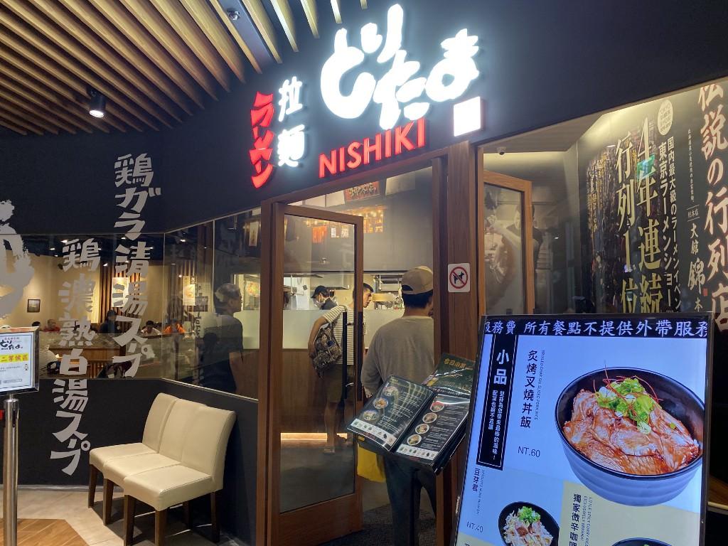 雞玉錦拉麵 Nishiki Raman 桃園華泰名品城