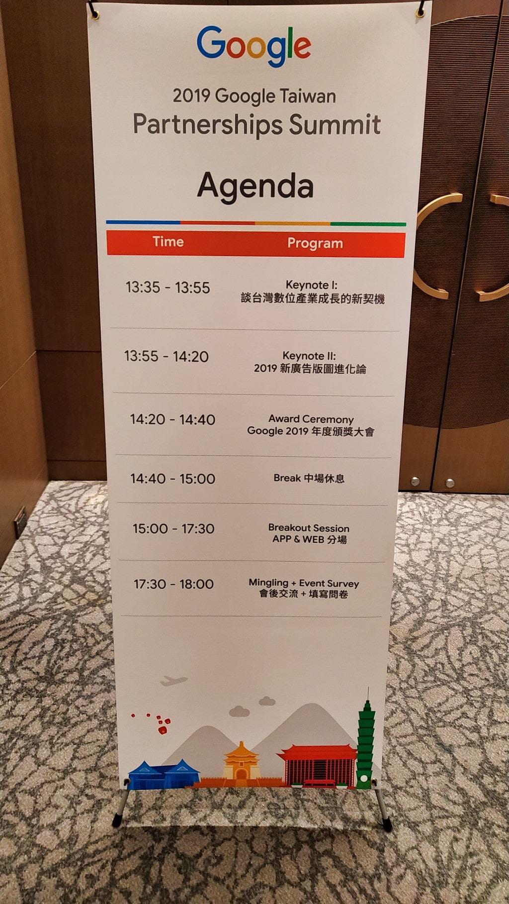 2019 Google 台灣合作夥伴峰會
