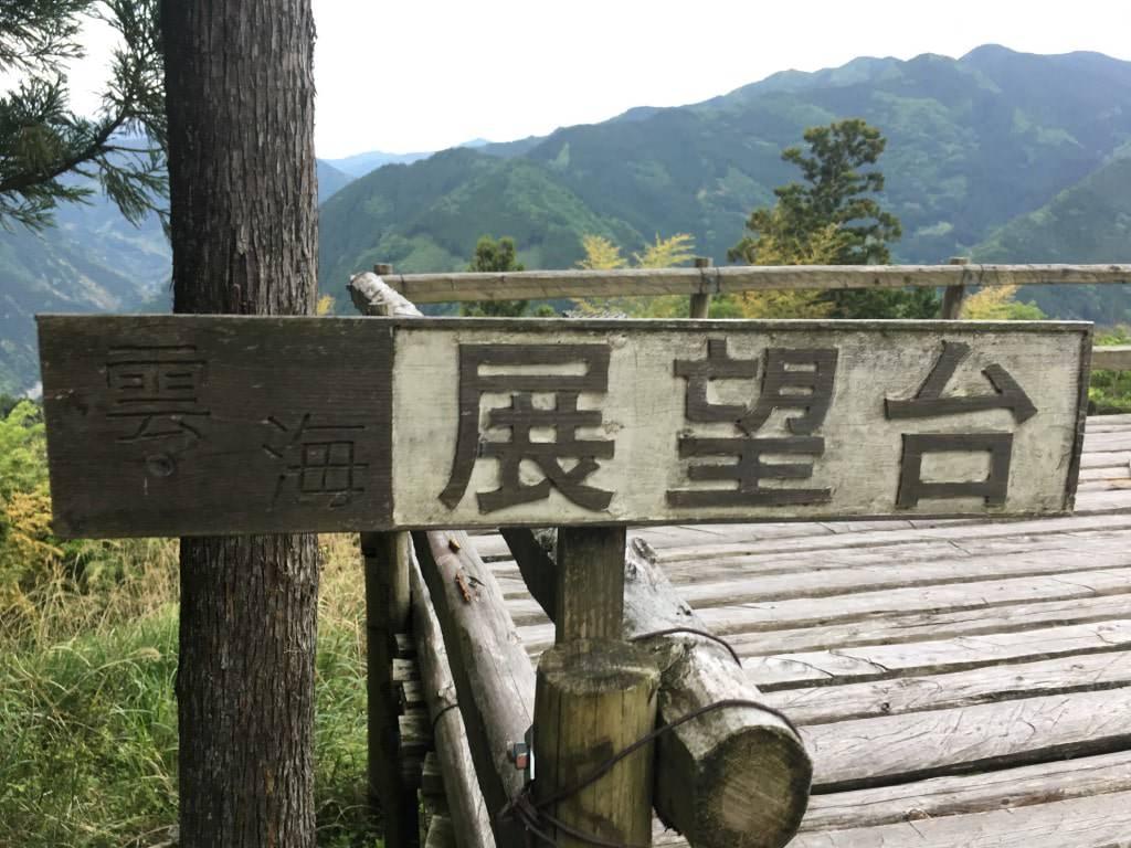 【四國】德島三好市祖谷秘境之湯溫泉旅館一泊二食