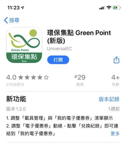 環保集點 - APP 好物推薦 集點換衛生紙