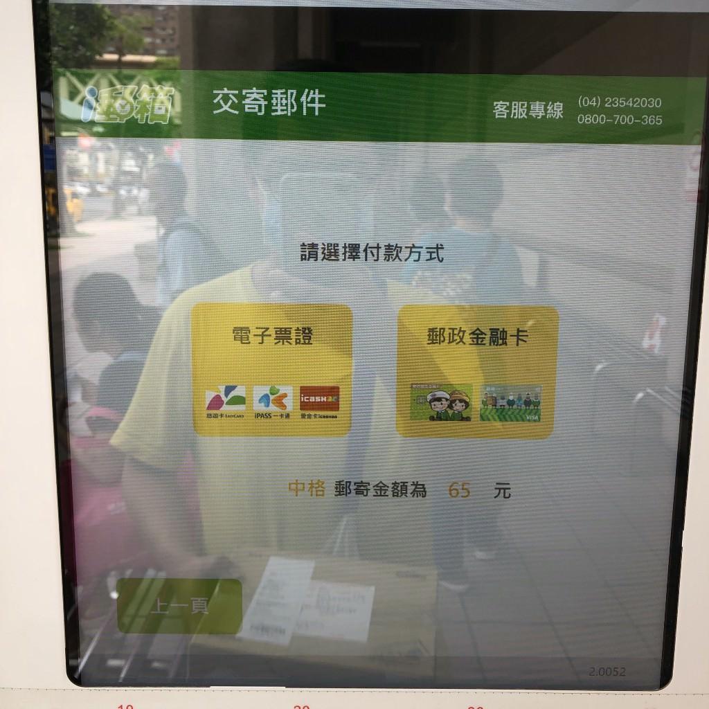 中華郵政 EZPost 試用心得