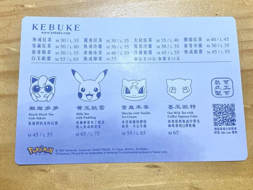 可不可熟成紅茶 X 寶可夢 Pokemon