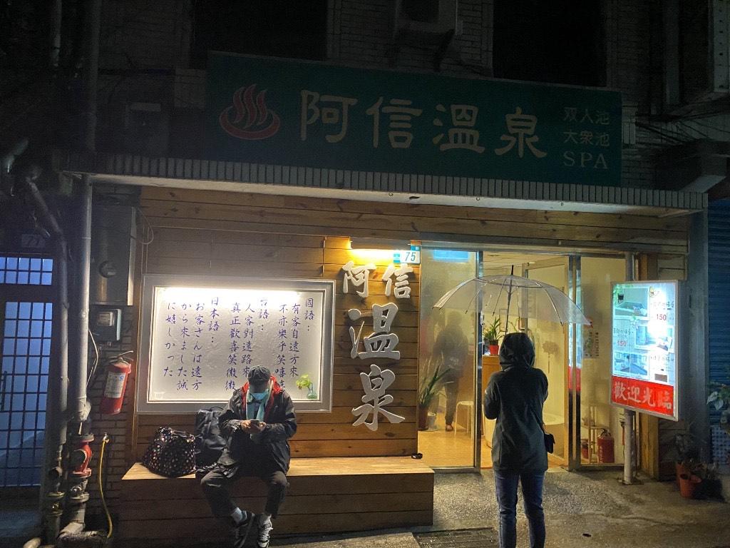 新店烏來溫泉之旅