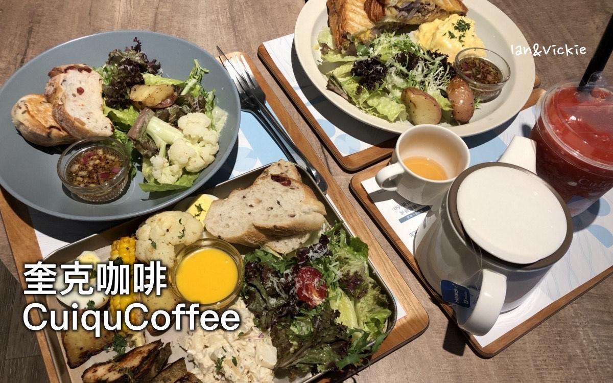 奎克咖啡 Cuiqu Coffee | 北歐風東區早午餐,份量頗大吃得好滿足