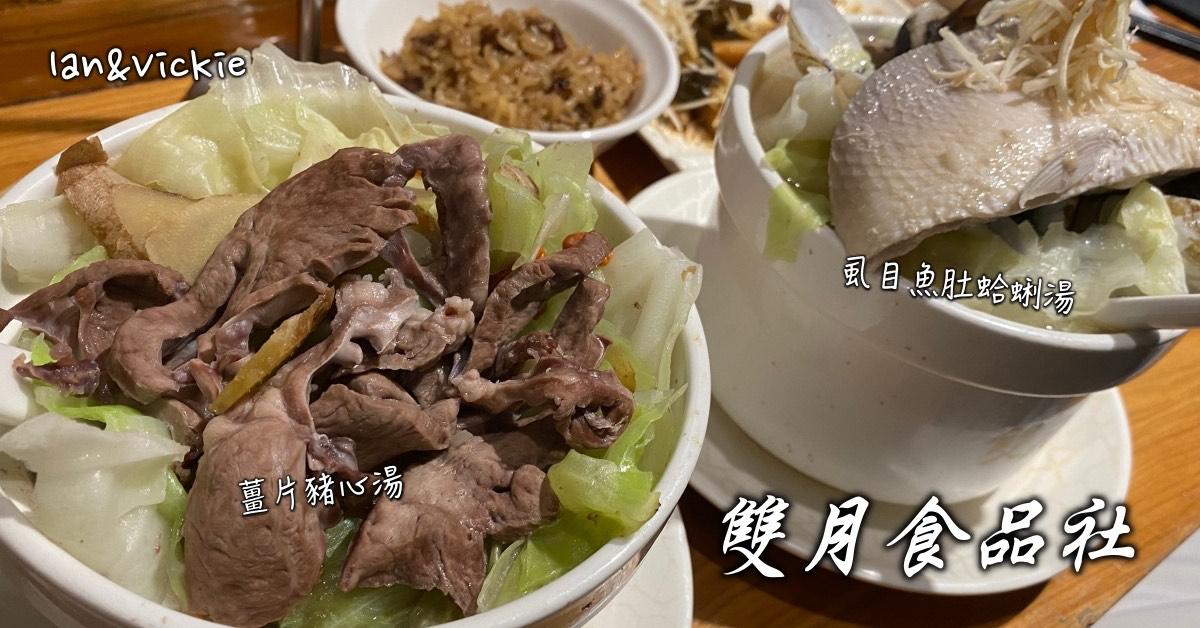 雙月食品社 | 必比登推薦養生湯品,薑片豬心湯料多到滿出來