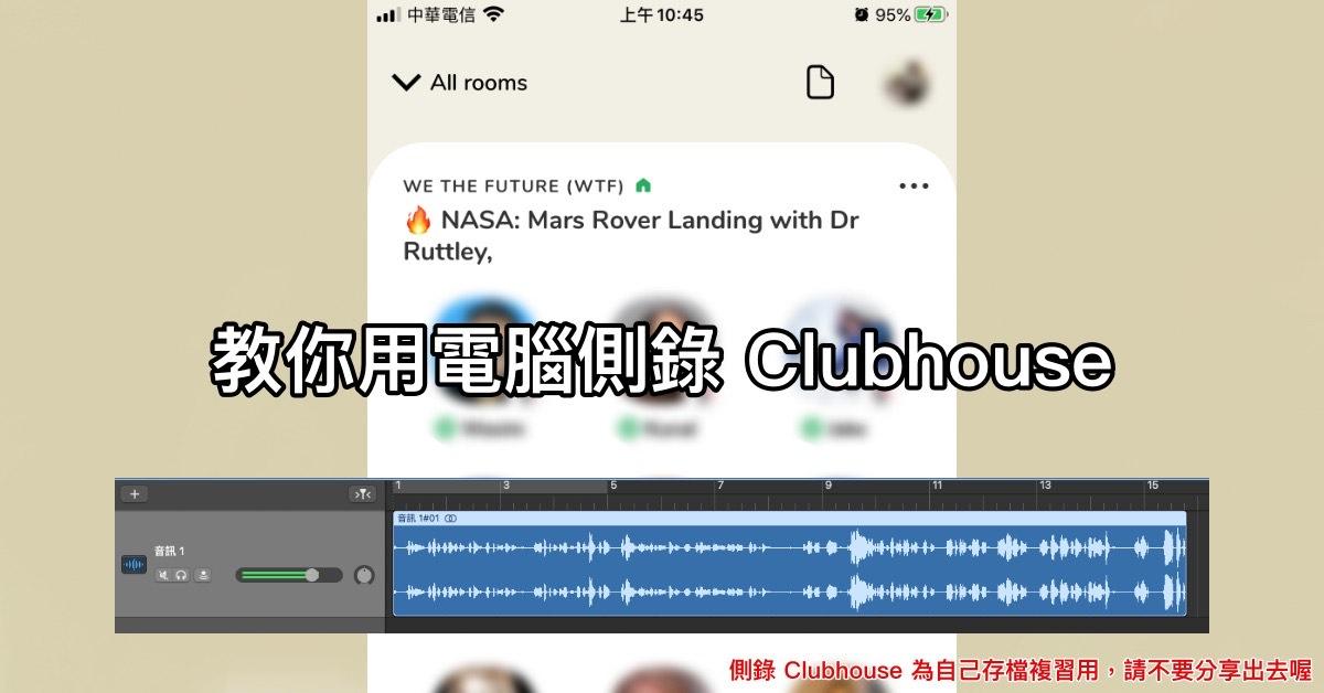 用電腦側錄 Clubhouse 的 Talk