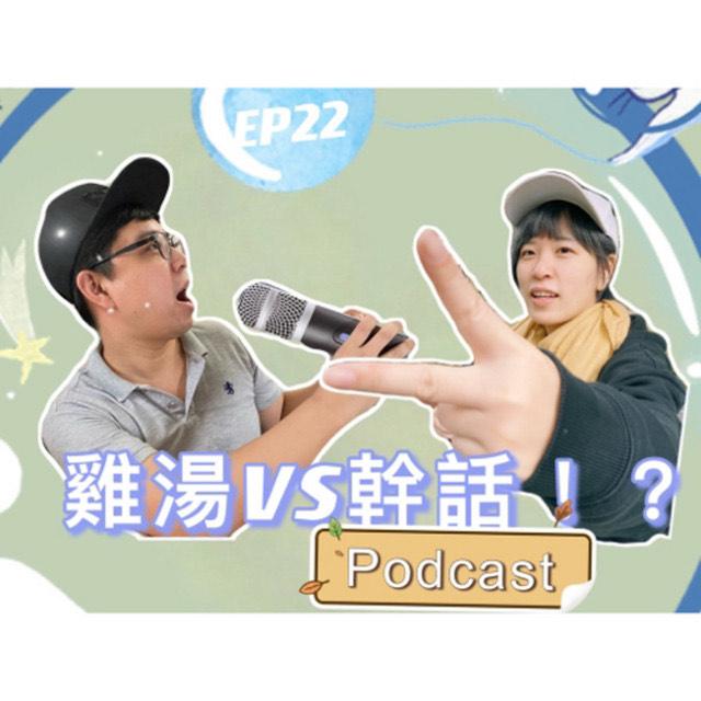 Podcast EP 22 心靈雞湯VS幹話 院長的【我就爛教】招募中